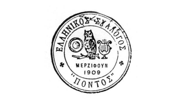 """Από τον """"Πόντο"""" Μερζιφούντας στον Απόλλωνα Πόντου και την ΠΑΕ Ποντίων"""