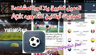 تحميل تطبيق يلا كورة لمشاهدة المباريات أونلاين للأندوريد YallaKora Apk