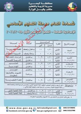 البحيره : جدول امتحانات الترم الاول للشهادة الابتدائيه والاعداديه والثانويه 2016