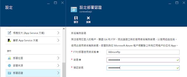 部署認證 - Git/FTP 登入帳戶