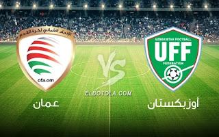 مشاهدة مباراة أوزباكستان وعمان بث مباشر بتاريخ 09-01-2019 كأس آسيا 2019