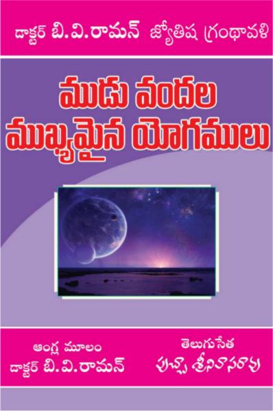 మూడు వందల ముఖ్యమైన యోగములు | Mudu Vandala Yogamulu | GRANTHANIDHI | MOHANPUBLICATIONS | bhaktipustakalu   Keywords for Mudu Vandala Mukhyamaina Yogamulu: Mudu Vandala Mukhyamaina Yogamulu, MuduVandalaMukhyamainaYogamulu, 300 MukhyamainaYogamulu, Yogam, Yogamulu, Hindu, Astrology, Pucha Srinivasarao, Mohan publications, Mohan Publications