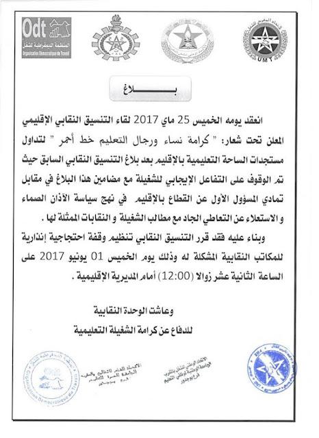 نقابات تعليمية ببوجدور تعلن التصعيد على المدير الاقليمي لوزارة التربية الوطنية ببوجدور