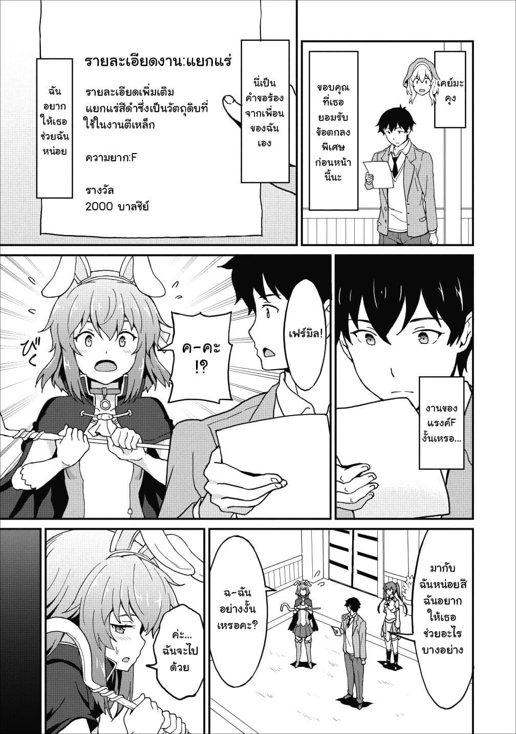 อ่านการ์ตูน Taberu Dake de Level-Up! Damegami to Issho ni Isekai Musou ตอนที่ 9 หน้าที่ 26