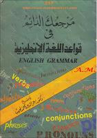 كتاب مرجعك الدائم في قواعد اللغة الانجليزية