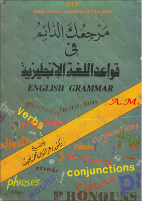 كتاب مرجعك الدائم قواعد اللغة 5.PNG