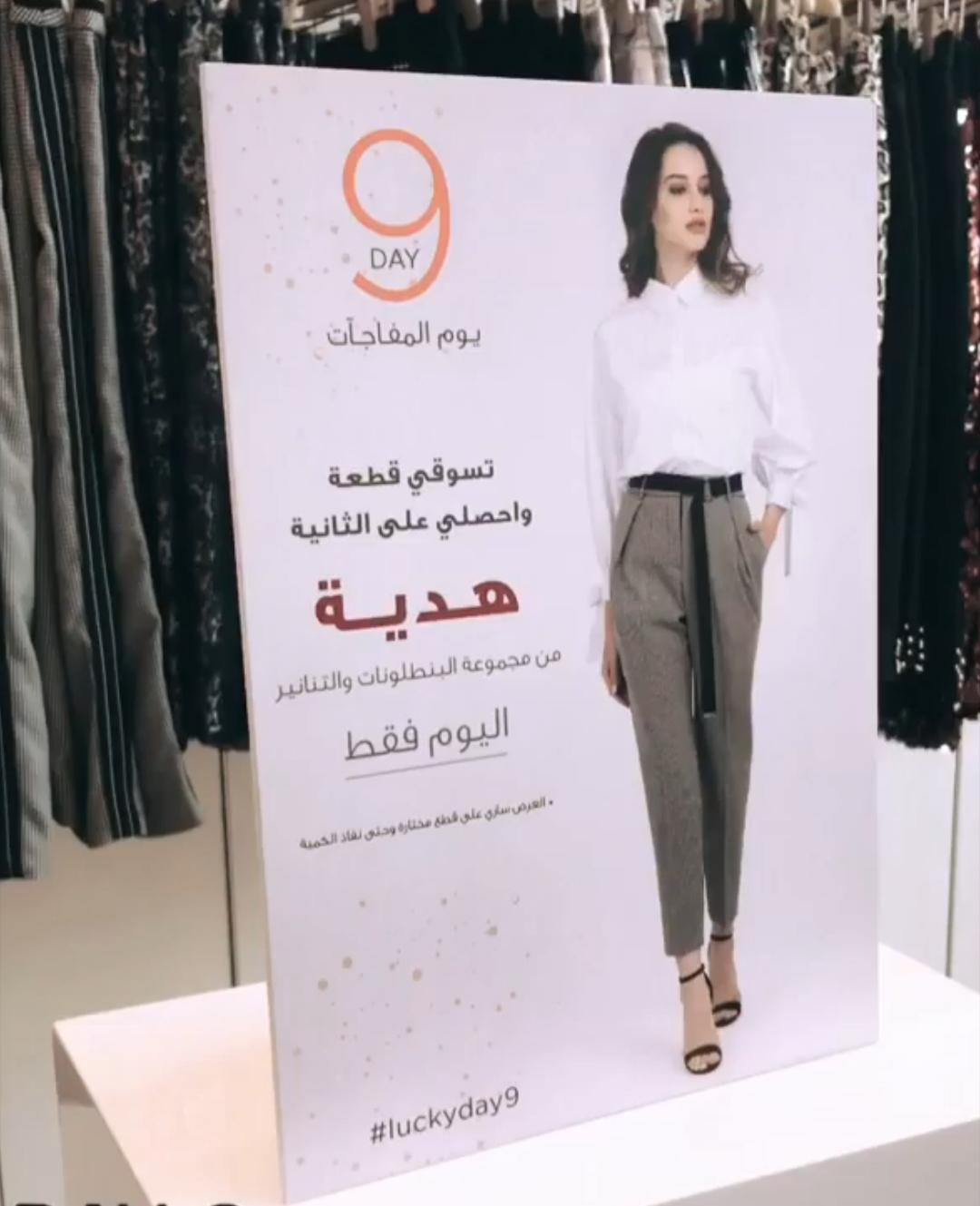 عروض و تخفيضات فيمي 9 Femi للملابس النسائية لليوم فقط 9 فبراير 2019