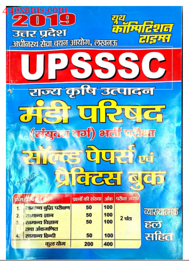 Mandi Parishad Practice Book By Youth Competition Times : For UPSSSC Exam Hindi PDF Book