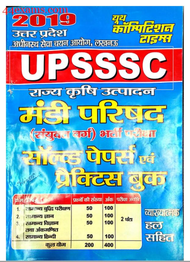 मंडी परिषद प्रैक्टिस बुक यूथ कॉम्पिटिशन टाइम्स द्वारा : UPSSC परीक्षा हेतु हिंदी पीडीऍफ़ पुस्तक | Mandi Parishad Practice Book By Youth Competition Times : For UPSSSC Exam Hindi PDF Book