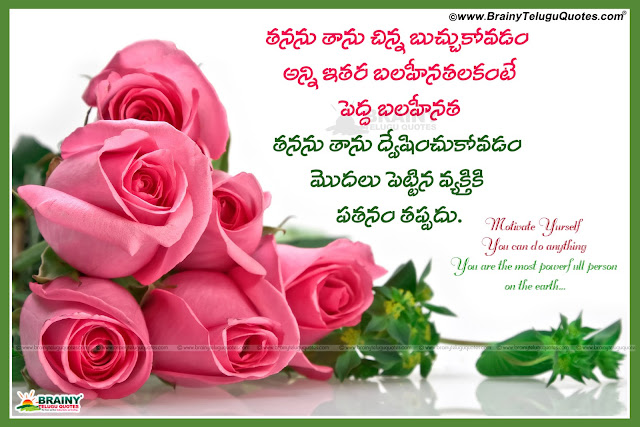 Here is Life Quotes in Telugu, Inspirational Quotes in Telugu, Beautiful Telugu quotions for friends, Nice Telugu quotes for friends, online Best telugu quotations, New latest free trending telugu quotations for facebook google plus twitter feed sms status messages for whatsapp, Best telugu quoations for good morning good evening and good night,Good quotations in telugu