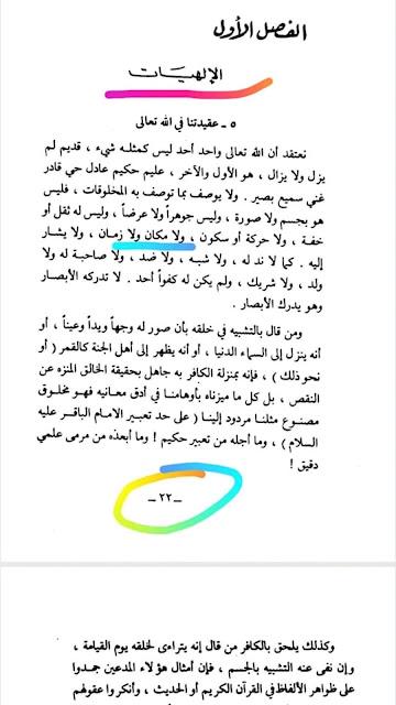 Antara Syiah dan Asy'ariyah