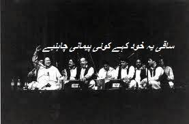 Saqi Yeh Khud Kahe Koi Paimaana Chahiye Mp3 Nusrat Fateh Ali Khan