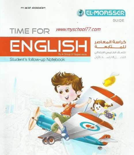 كراسة المعاصر لغة انجليزية للصف الخامس الابتدائى ترم اول2020