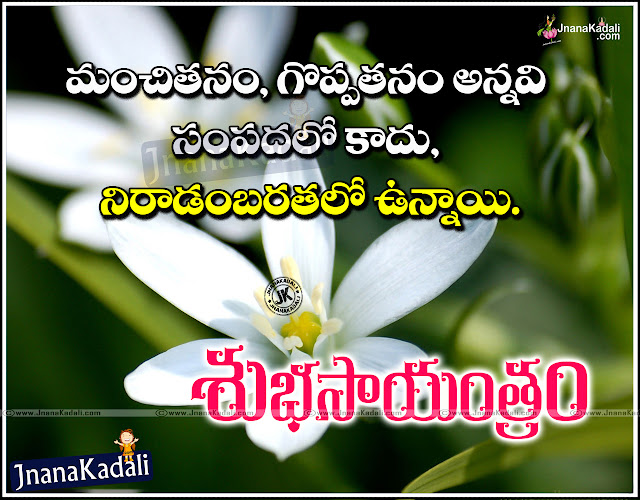 Telugu Good evening Quotes, Best inspirational Quotes about truth, Nice Self confidence quotes in telugu, Best telugu confidence and belief quotes, Beautiful telugu friendship quotes, Inspiring telugu lines with good evening quotes, New latest telugu good evening quotes for friends, Beautiful telugu sms text messages for whatsapp friends, Trending online new fresh telugu quotes thoughts.