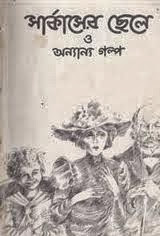 Circus-er Chele Bengali PDF
