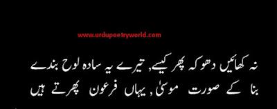 Sad Poetry | Urdu Sad Poetry | Heart Touching Poetry | Poetry Pics | Poetry Wallpapers | 2 Lines Poetry | Lovely Sad Poetry ,Urdu 2 line poetry,2 line shayari in urdu,parveen shakir romantic poetry 2 lines,2 line sad shayari in urdu,poetry in two lines,Sad poetry images in 2 lines,Sad urdu poetry 2 lines ,very sad poetry allama iqbal,Latest urdu poetry images