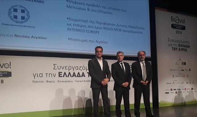 Βράβευση της Περιφέρειας Δυτικής Μακεδονίας ως εταίρος στο έργο REGIO-MOB (Διαπεριφερειακή Μάθηση προς την κατεύθυνση της Βιώσιμης Κινητικότητας στην Ευρώπη: Η εμπειρία REGIO-MOB) του προγράμματος INTERREG EUROPE
