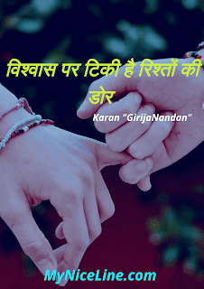 रिश्तों मे विश्वास का महत्व बताती प्रेरणादायक हिंदी स्टोरी| inspirational hindi story on faith and relationships with moral