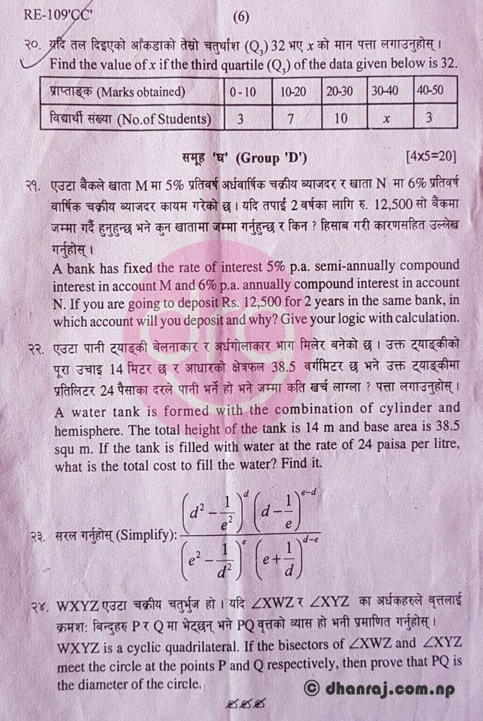 Bsc csit old questions 2074
