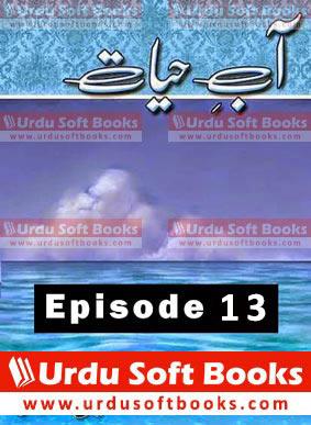 Aab e Hayat by Umera Ahmed Episode 13