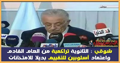شوقي : الثانوية تراكمية من العام القادم وتغيير مسمي الثانوية العامة إلي شهادة مصر