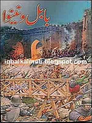 Babul Nainwa Aslam Rahi