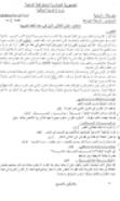 مجموعة هامة اختبارات اللغة العربية Capture4.PNG
