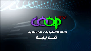 تردد قناة التعاونيـات