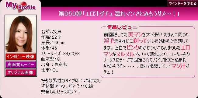Nsncific Girln No.959 Satomi 02230