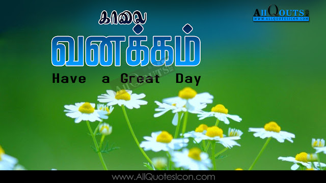 Tamil-good-morning-quotes-wshes-Life-Inspirational-Thoughts-Sayings-greetings-wallpapers-pictures-images