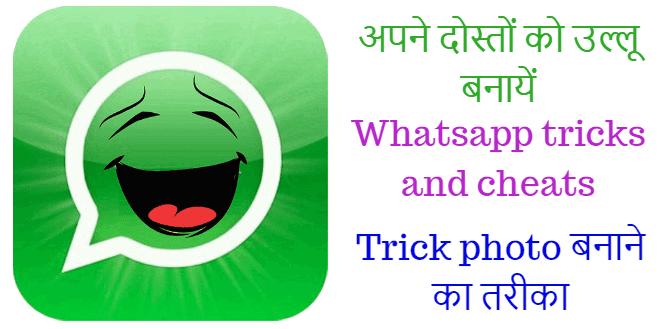 Whatsapp Tricks And Cheats-अपने दोस्तों को उल्लू बनायें