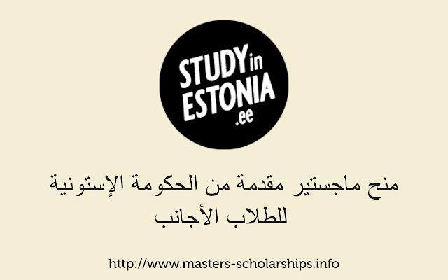 منح ماجستير مقدمة من الحكومة الإستونية  للطلاب الأجانب
