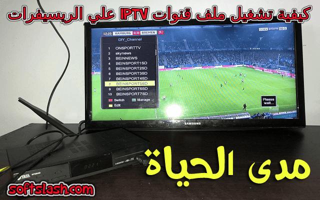 كيفية تشغيل ملف قنوات IPTV علي الريسيفرات موقع سوفت سلاش