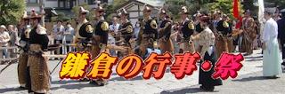 鎌倉のイベント