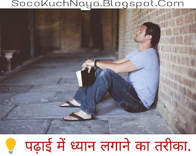 पढ़ाई में मन लगाने का सही तरीका | How To Concentrate on Study in Hindi