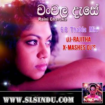 rajitha new dj mp3 song download