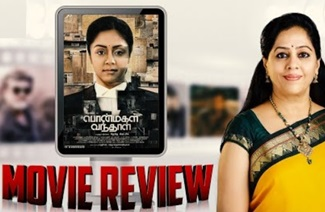 Ponmagal Vandhal Movie Review by Rathna | Jyothika | Parthiban | Bhagyaraj | JJ Fredrick | Suriya