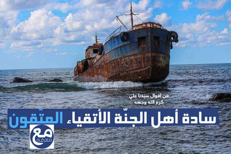 حكم مصورة  للامام علي رضي الله عنه وكرم الله وجهه