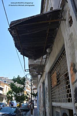 Επικίνδυνο μεταλλικό στέγαστρο στην οδό Σαρανταπόρου στην Κατερίνη, απειλεί την σωματική ακεραιότητα των διερχόμενων πολιτών.