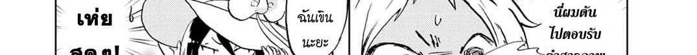อ่านการ์ตูน Koisuru Yankee Girl ตอนที่ 1 หน้าที่ 87
