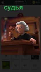 800 слов судья сидит за столом и в руках молоток 3 уровень