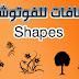 أضافات للفوتوشوب  Shapes احترافية اكثر من 500