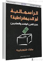 كتاب الرأسمالية ام الديموقراطية .. مارك فلور باي