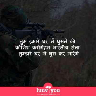 best indian army status, Indian army status in hindi, indian flag quotes in hindi, indian army best status in hindi, indian army status attitude