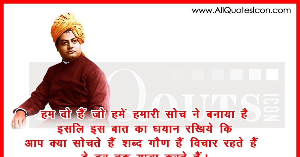 Swami Vivekananda Quotes Wallpapers In Kannada Vivekananda Shayari And Sayings In Hindi Www