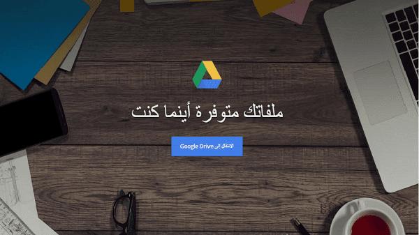 تنزيل برنامج Google Drive جوجل درايف للكمبيوتر الإصدار الأخير