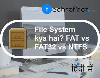 File System क्या है?