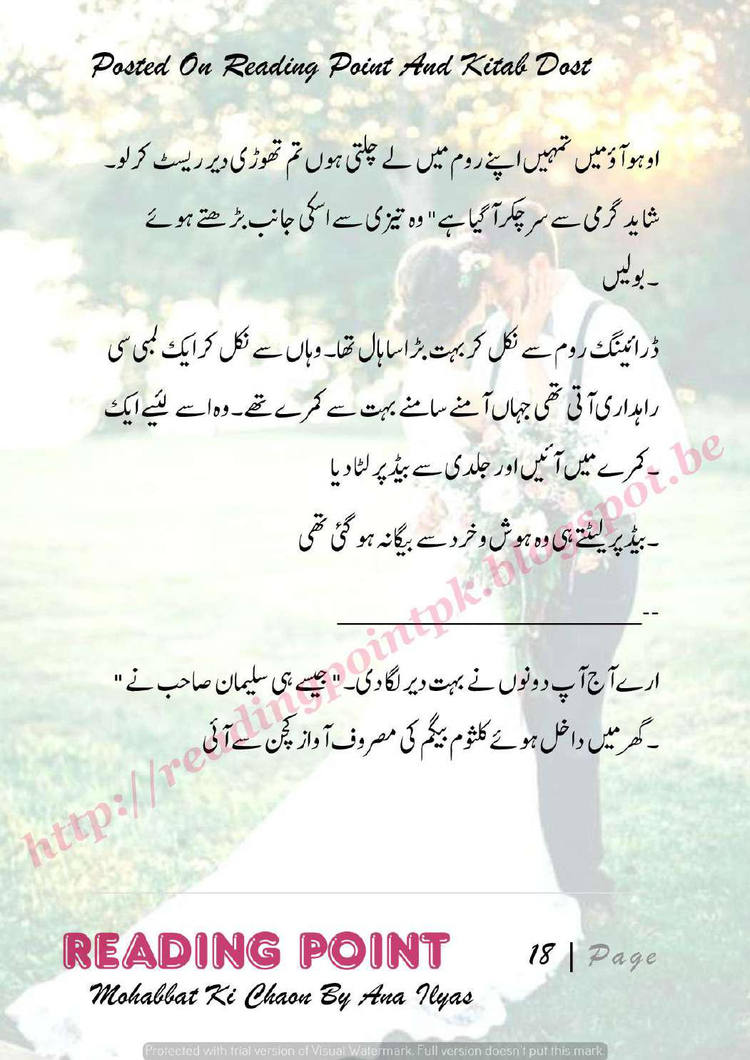 Mohabbat Ki Chaon By Ana Ilyas Forced Marriage Novel