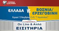Τιμές και τρόποι διάθεσης των εισιτηρίων του αγώνα Ελλάδα - Βοσνία / Ερζεγοβίνη