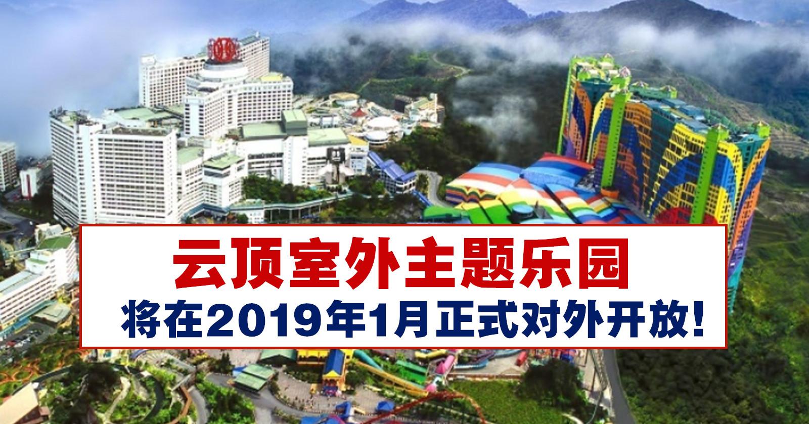 云顶室外主题乐园将在2019年1月正式对外开放!